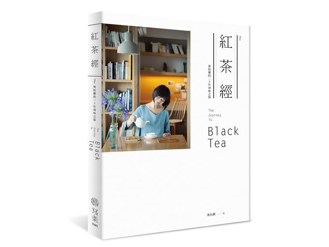 新作《紅茶經》正式推出!