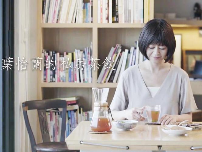 《紅茶經》:葉怡蘭的私房茶飲「水果茶」