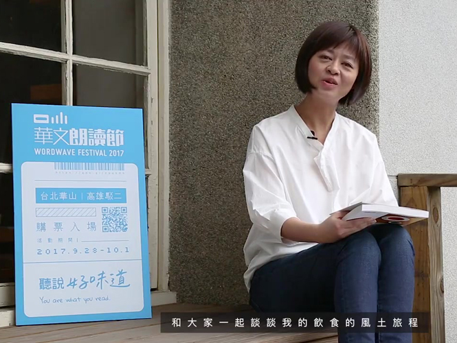「2017 華文朗讀節」宣傳短片