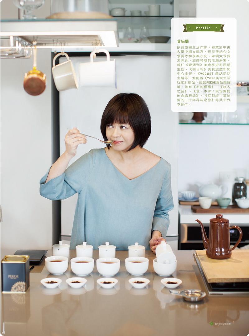 2018/03《La Vie雜誌》〈最迷人的日常茶滋味〉