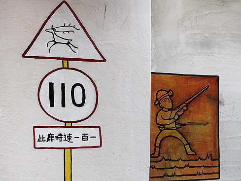2018.03.11 屏東 瑪家鄉禮納里部落&山川琉璃吊橋