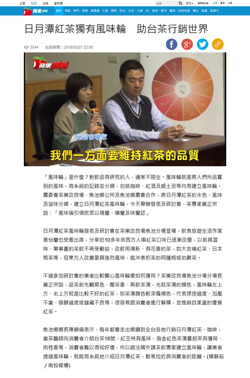 2018/03/21《蘋果日報》〈日月潭紅茶獨有風味輪 助台茶行銷世界〉