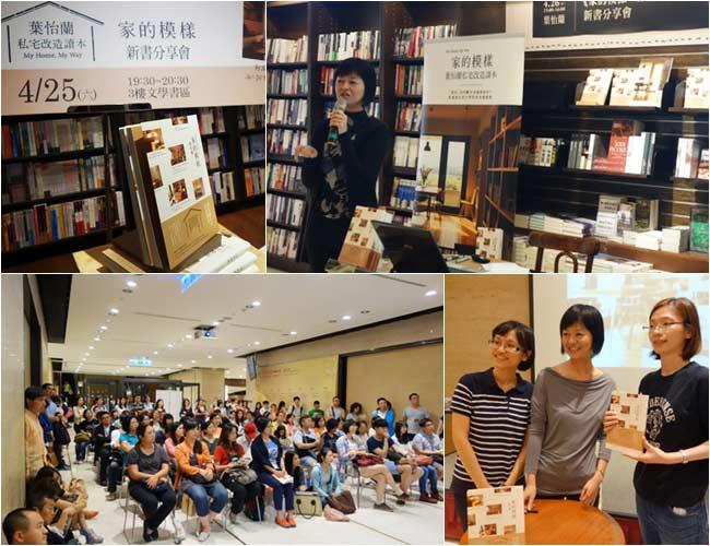 2015.04.25∼05.02《家的模樣》北中南新書分享會