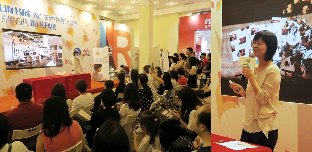 2015.08.22 上海書展《家的模樣》簡體版新書分享會