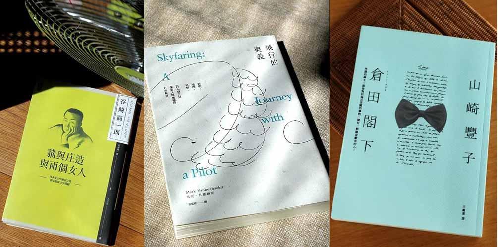 在閱讀裡,飛行─ 近期幾本書之讀後記&推薦語