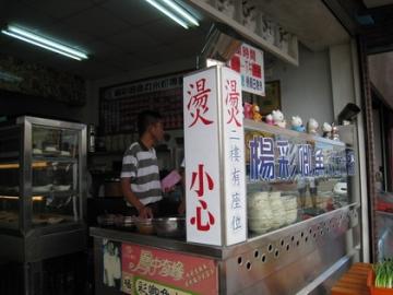 2008.09.26 宜蘭員山楊彩卿魚丸米粉