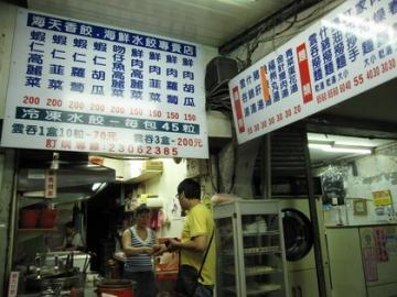2009.06.06 海天香餃水餃專賣店