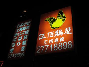 2011.07.26 伍佰雞屋