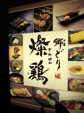2011.07.24 燦雞串燒