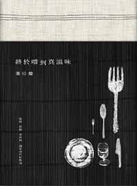 在旅行的餐桌上─Yilan新書《終於嚐到真滋味》序