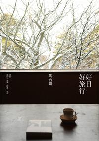 Yilan新作──《好日好旅行》正式出書!