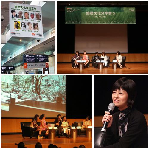 2013.07.21 香港書展2013「旅遊文化分享會」