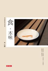 Yilan新作 ─《食•本味》正式出書!