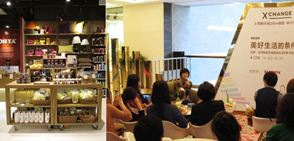 2014.04.26 上海「美好生活的條件」分享會 & 媒體下午茶會