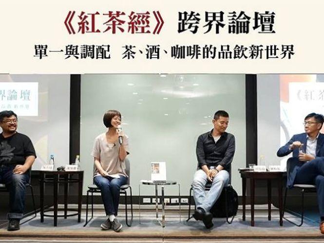 【講座】《紅茶經》跨界論壇:單一與調配,茶、酒、咖啡的品飲新世界|寫樂文化