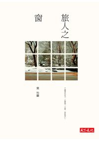 Yilan新作 ─《旅人之窗》正式推出!