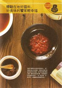 媒體報導一覽 - 2014/05《台麵魂》〈體驗在地好醬料、好美味的饕家輕幸福〉
