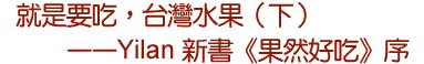 就是要吃,台灣水果(下)——Yilan新書《果然好吃》序