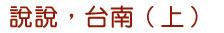 說說,台南(上)