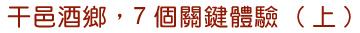 干邑酒鄉,7個關鍵體驗(上)