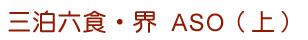 三泊六食•界 ASO(上)