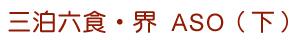 三泊六食•界 ASO(下)