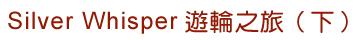 Silver Whisper遊輪之旅(下)