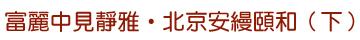 富麗中見靜雅•北京安縵頤和(下)