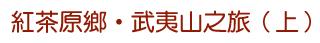 紅茶原鄉•武夷山之旅(上)