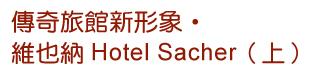傳奇旅館新形象•維也納Hotel Sacher(上)