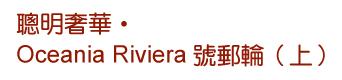 聰明奢華•Oceania Riviera號郵輪(上)