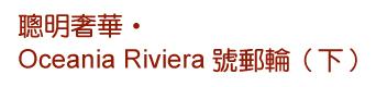 聰明奢華•Oceania Riviera號郵輪(下)