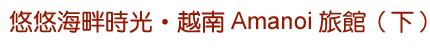 悠悠海畔時光•越南Amanoi旅館(下)