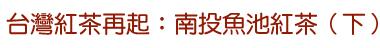 台灣紅茶再起:南投魚池紅茶(下)