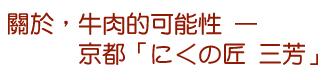 關於,牛肉的可能性 ─ 京都「にくの匠 三芳」