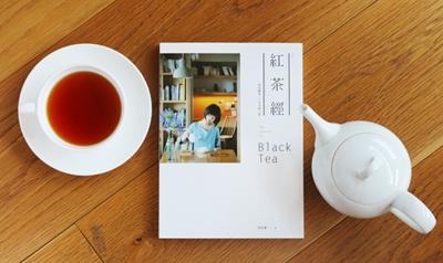 我的,二十年紅茶路(下)—新作《紅茶經》自序