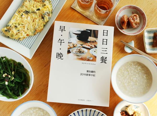 在家裡吃,舒服多了!(上)— 新作《日日三餐,早 ‧ 午 ‧ 晚》序