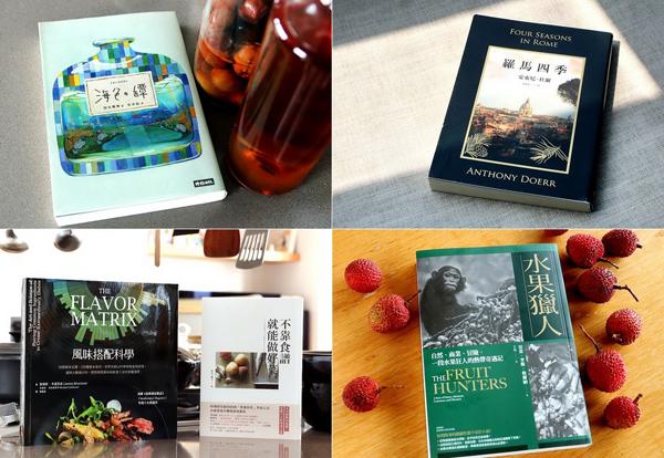 食旅四季 — 近期幾本書之讀後記與推薦語